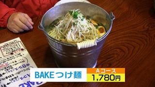 110521%2025バケつけ麺.jpg